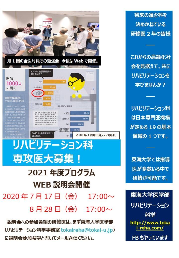 リハビリテーション科(7月17日、8月28日).JPG