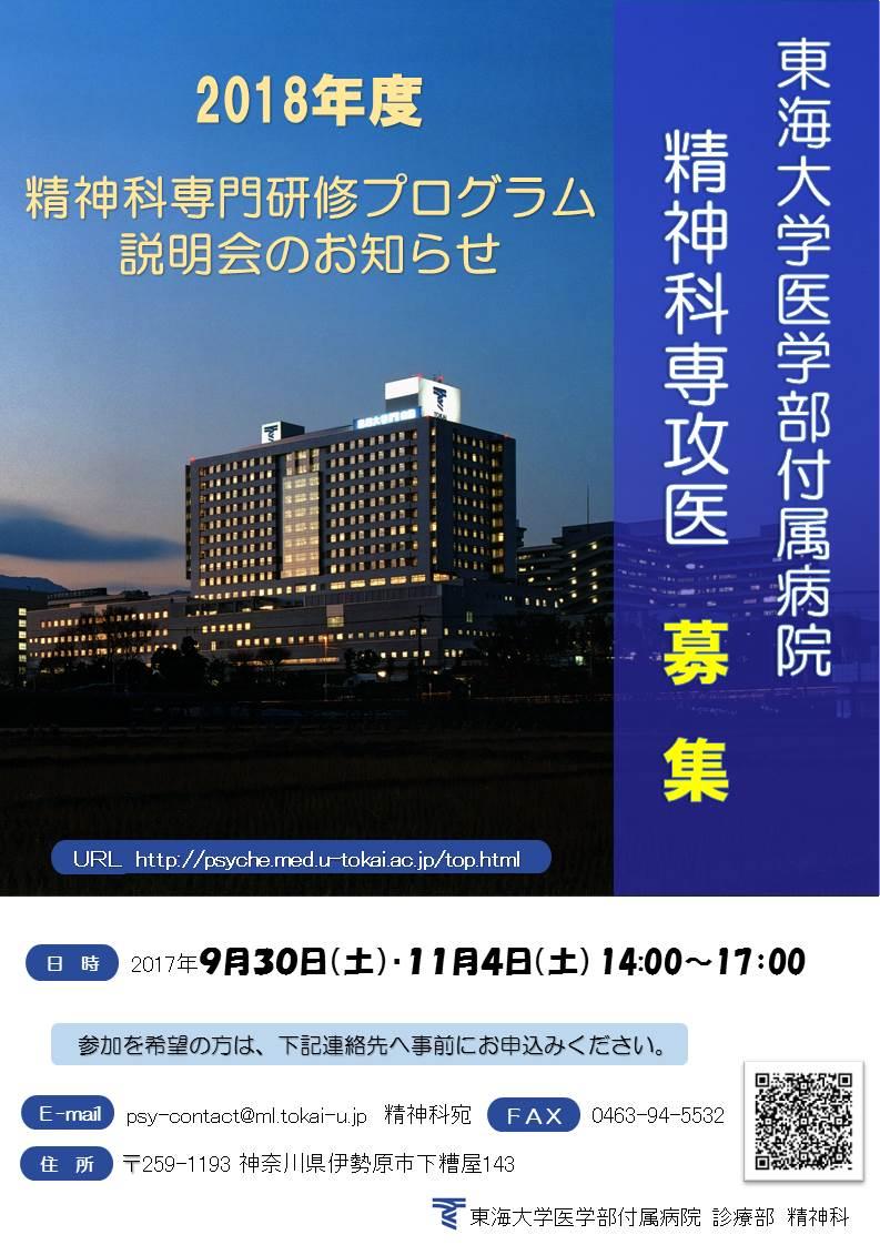 精神科専攻医募集 ポスター.jpg